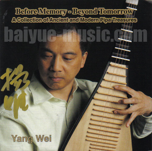 楊惟 琵琶專輯Before Memory-BeyondTomorrow(CD)