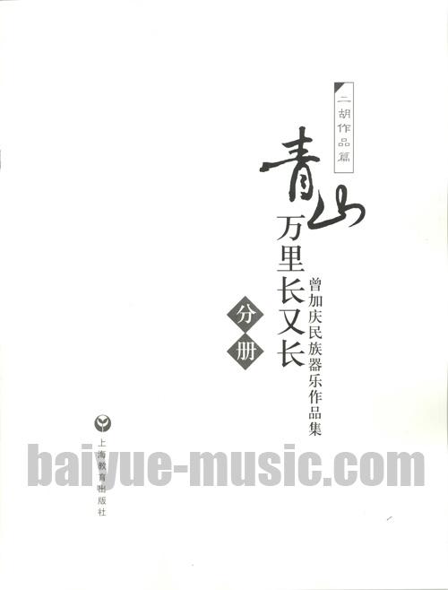民族器乐合奏篇-新 书 谱